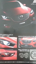 Mazda CX-5 facelift leaks out early