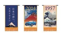 Nissan Skyline 60th Anniversary Posters