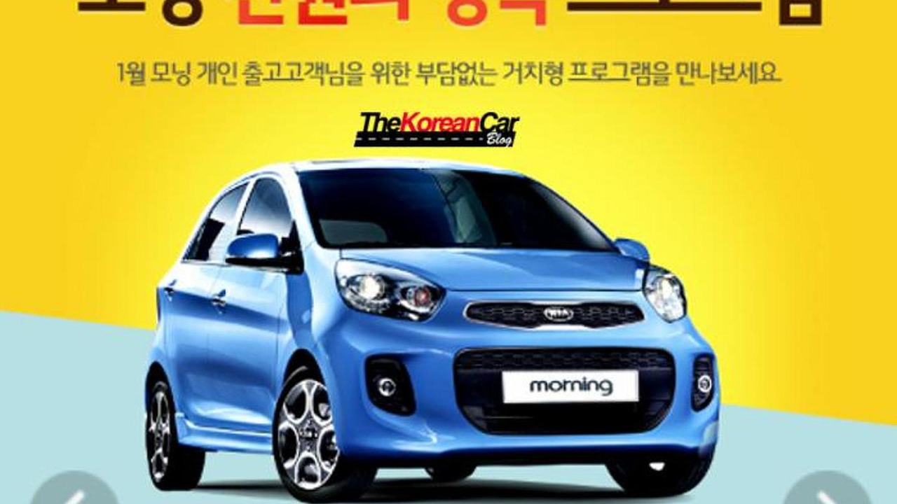 2015 Kia Picanto leaked picture / thekoreancarblog.com